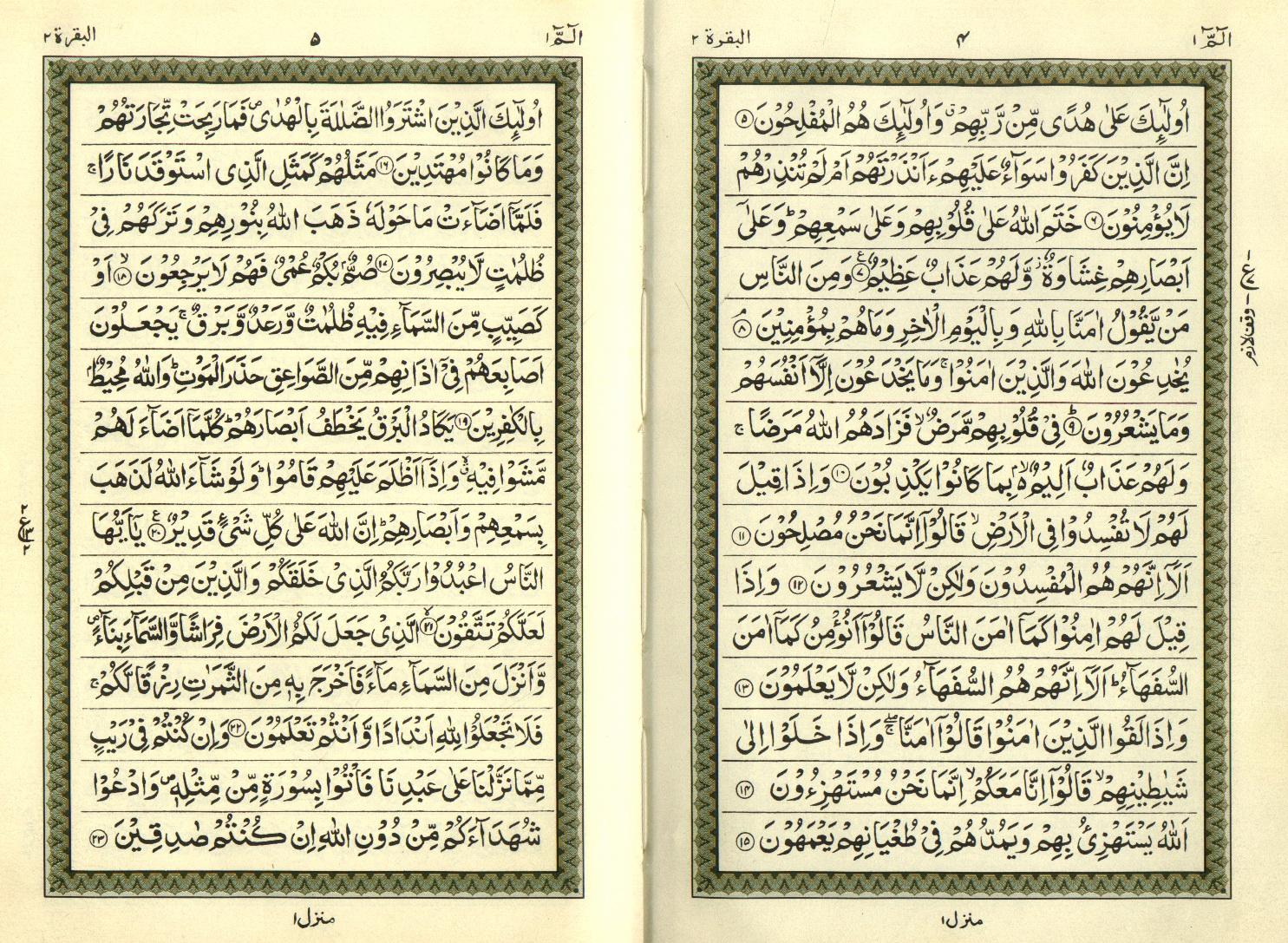 quran in pdf