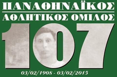 106 Χρόνια Παναθηναϊκός Αθλητικός Όμιλος