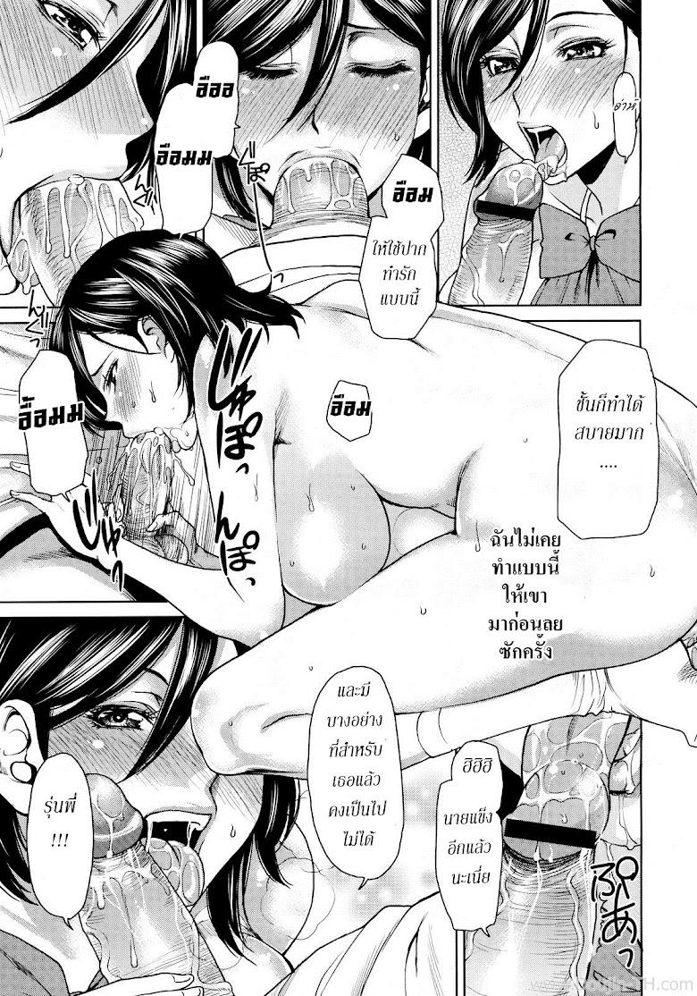 บทเสียว ซ้อมมีเซ็กส์ 3 - หน้า 19