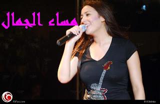 كلمات اغنية مساء الجمال لجنات من البوم حب جامد 2013
