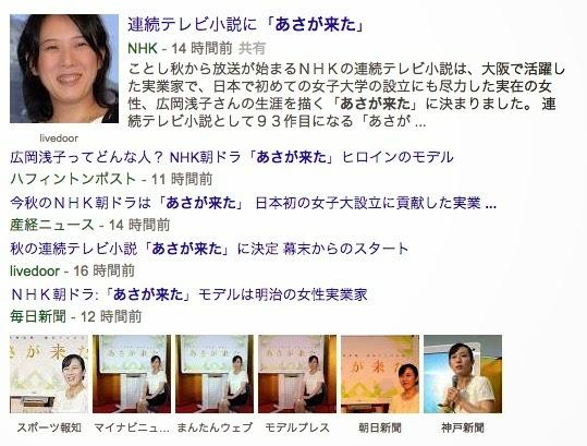 平成27年度後期 連続テレビ小説「あさが来た」ニュース