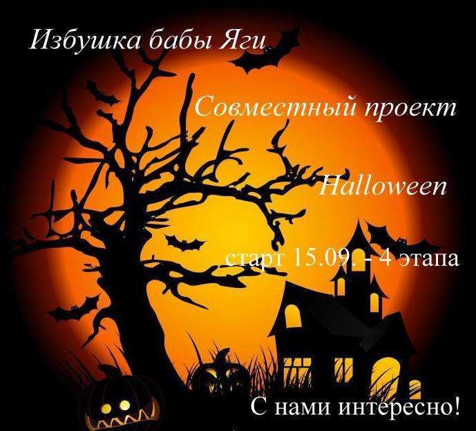 СП Halloween