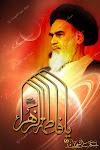 Imam Khomeini: Idola ku