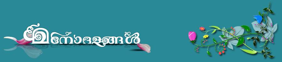 മനോദളങ്ങള്