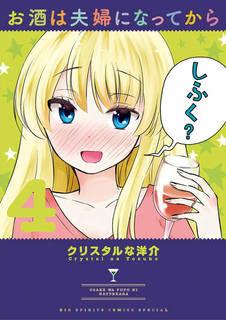 [クリスタルな洋介] お酒は夫婦になってから 第01-04巻