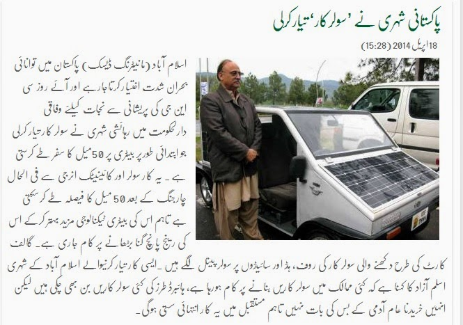Pakistani citizen made first solar Car