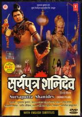 Suryaputra Shanidev (1997) - Hindi Movie