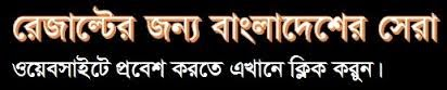 http://www.educationboardresults.gov.bd/lite/index.php
