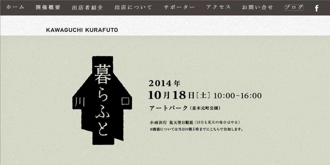http://k-kurafuto.com/