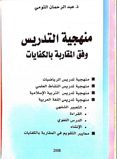 كتاب منهجية التدريس وفق بيداغوجيا الكفايات