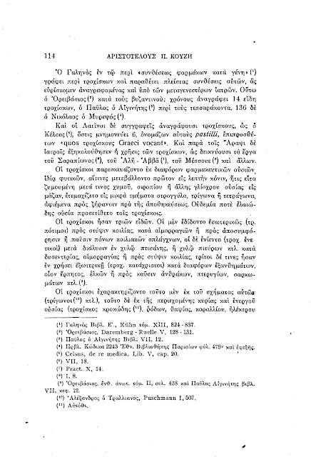 Τα 45 χάπια των αρχαίων Ελλήνων