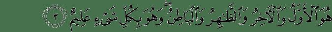 Surat Al Hadid Ayat 3