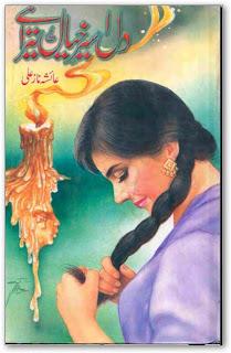 sshot 107 - Dil Aseer e Khyal hai tera by Ayesha Naz Ali