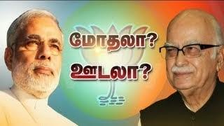 மோடியுடன் அத்வானி மோதலா ? ஊடலா ? / Advani conflict with Modi?