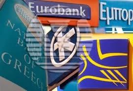 Πόσες φορές είπατε πως μας ανήκουν οι τράπεζες;