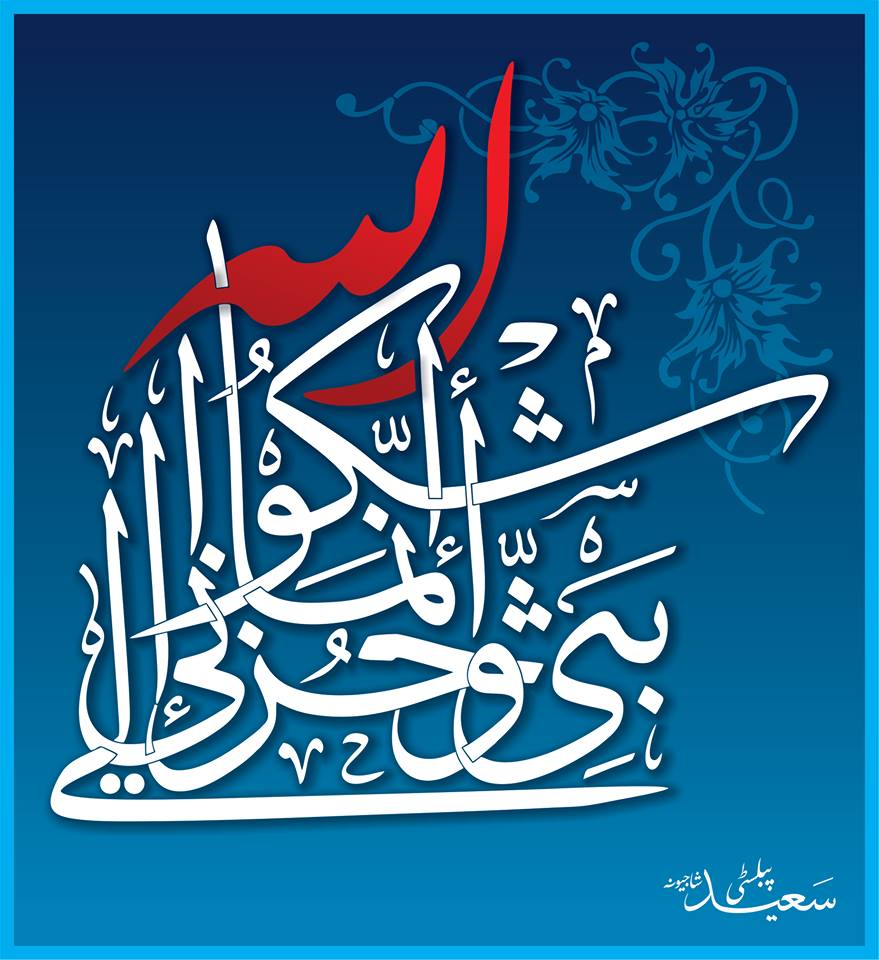 Pakistani paintings Calligraphy ayat