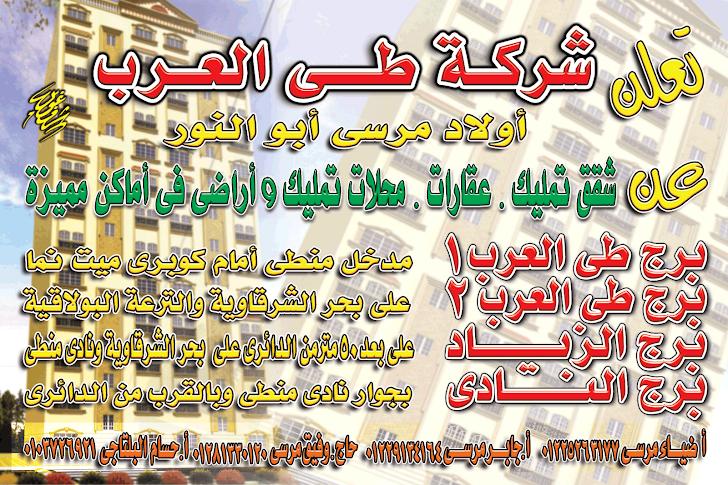 فينيل شركة طى العرب