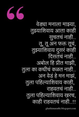 Vedi Marathi Kavita
