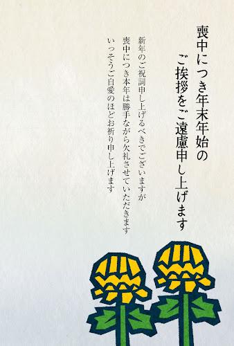 菊の版画の喪中はがきテンプレート