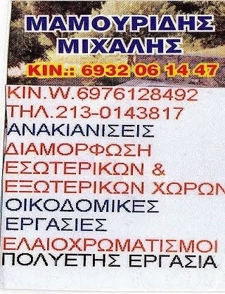 ΜΑΜΟΥΡΙΔΗΣ ΜΙΧΑΛΗΣ ΤΗΛ. 6932061447