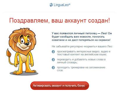 активируйте аккаунт на lingualeo и получите бонусные котлетки