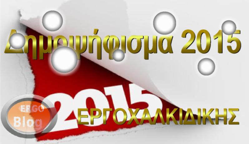 Δημοψήφισμα 2015 '