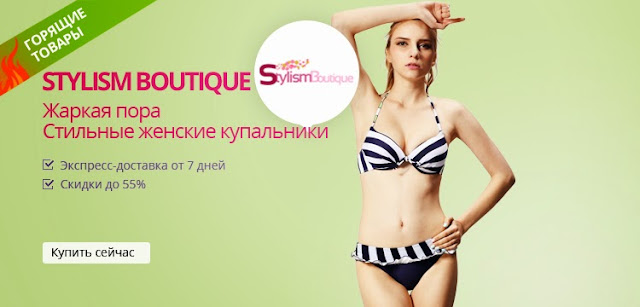Жаркая пора! Скидки на стильные женские купальники подготовьтесь к новому сезону | Stylish Women's Swimwear