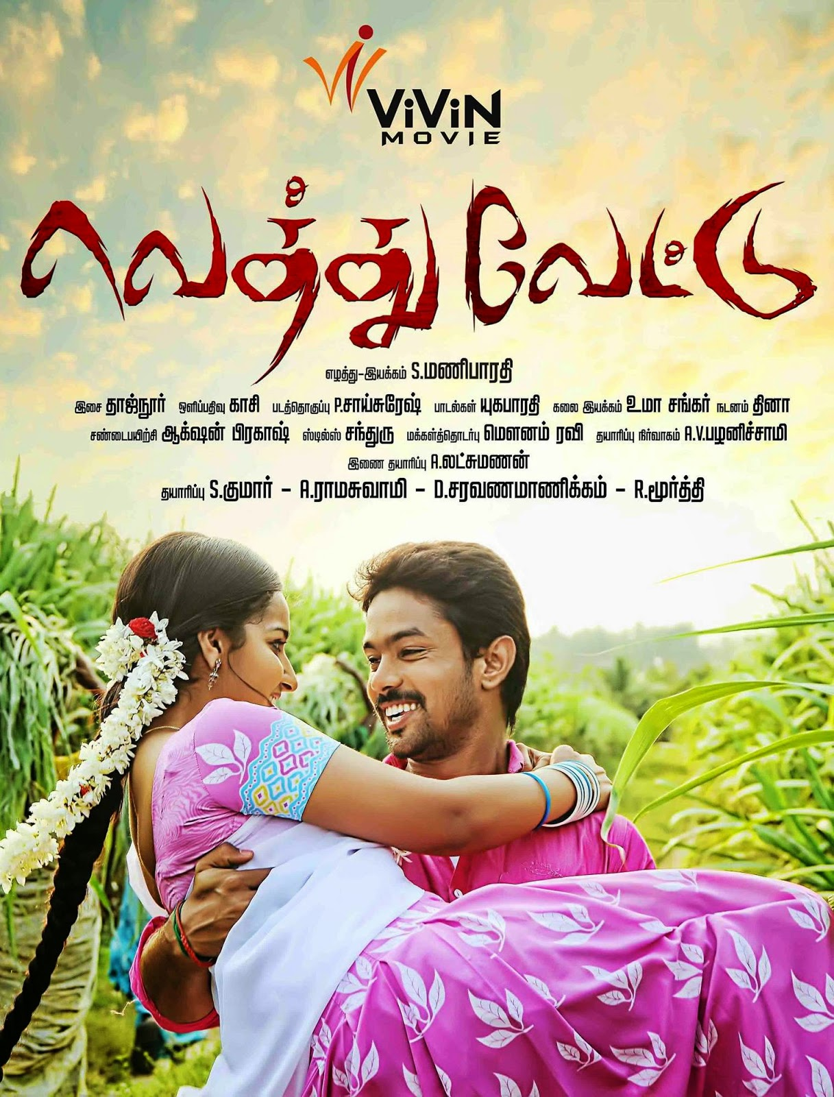 Watch Vethu vettu (2015) DVDScr Tamil Full Movie Watch Online Free Download