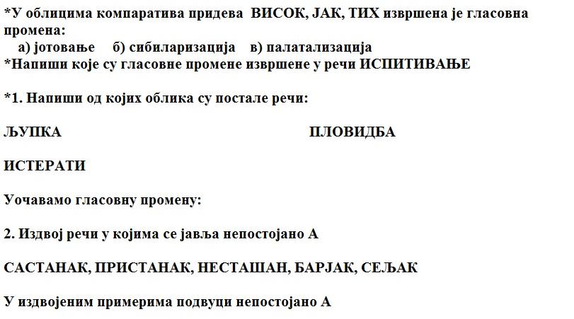 Pokusajte da rijesite zadate zadatke iz srpskog jezika za 6 razred