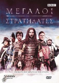 ντοκιμαντέρ με ελληνικούς υπότιτλους bbc