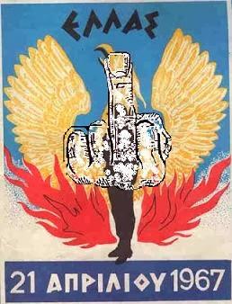 """Καταρρέει ο μύθος του """"οικονομικού θαύματος"""" της χούντας"""