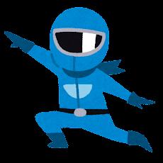 決めポーズを取る戦隊もののキャラクター(ブルー)