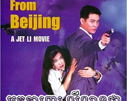 [ Movies ] Nak karpear Lyleanchea - Khmer Movies, chinese movies, Short Movies -:- [ 1 end ]