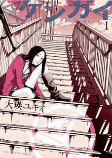 [大瑛ユキオ] ケンガイ 第01巻