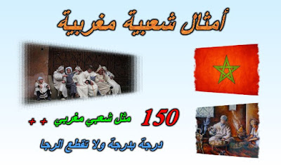 150 مثل شعبي مغربي في أكثر من 20 مجال