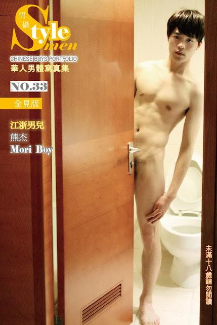 Style men型男幫 男攝 N0.33