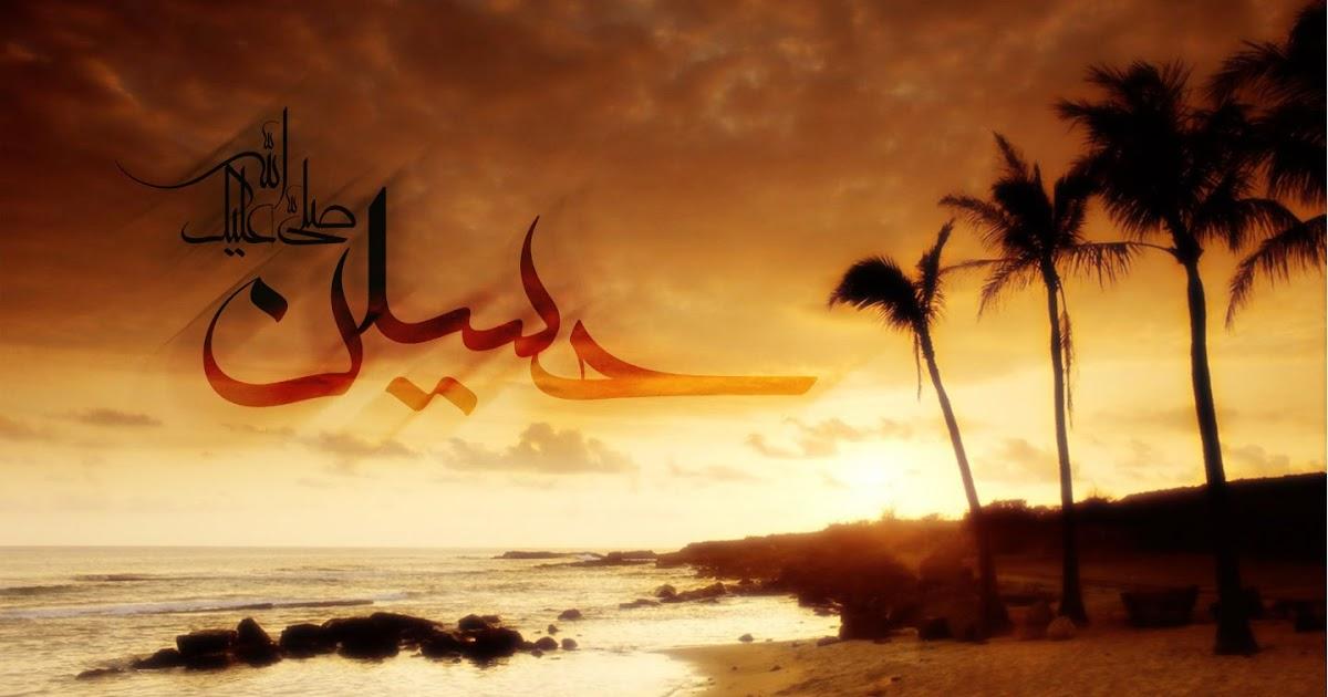 Ya Hussain Wallpapers Ya hussain (a.s) hd wa...