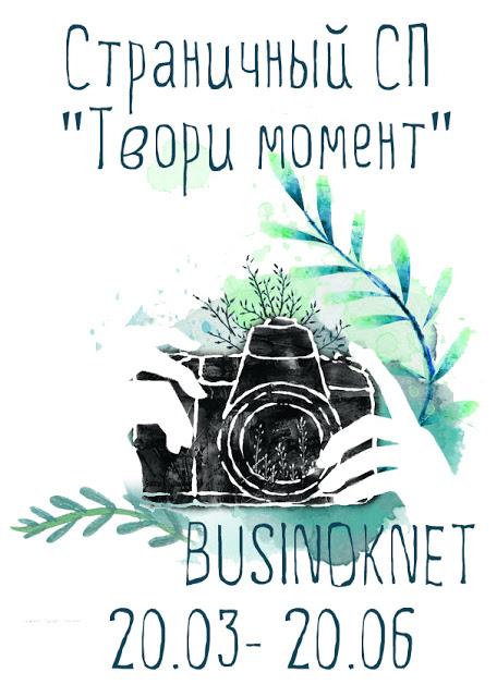 "СП ""Твори момент"" в блоге Businok.net"