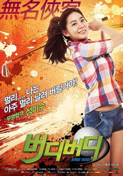 Birdie Buddy(UEE, Lee Yong Woo) 
