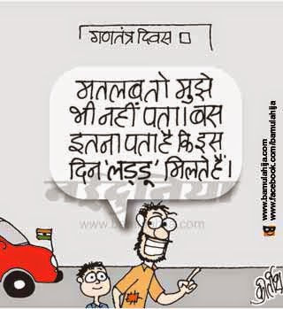 26 january cartoon, republic day, common man cartoon, poverty cartoon