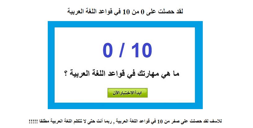"""اختبر مهارتك في قواعد اللغة العربية عبر موقع """"Freeiqquizz"""" واحصل على تقييم من 10"""