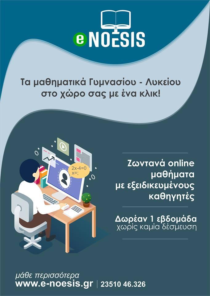 e-NOESIS