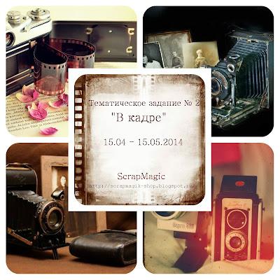 http://scrapmagik-shop.blogspot.com/2014/04/2.html