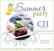 """СП """"Summer Party"""" вместе с Еленой Волчковой"""