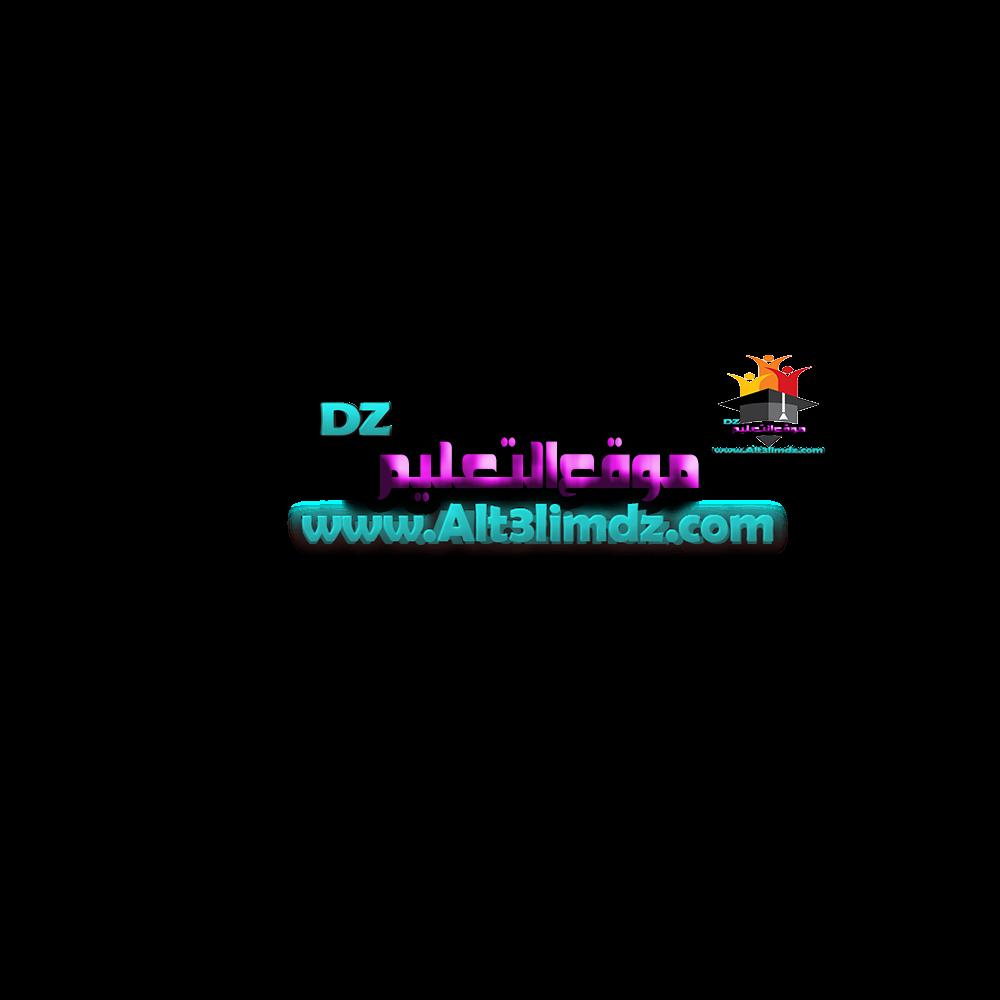 موقع التعليم DZ