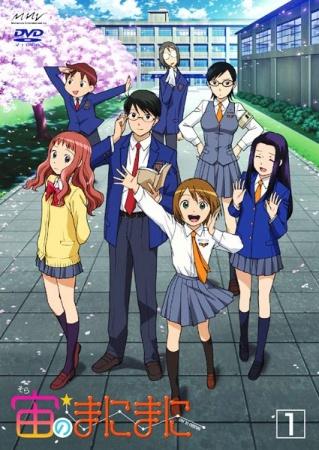 Sora No Manimani Complete Anime Series movie