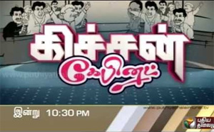 Kitchen Cabinet 31-08-2015 Gossip – Athaagapattathu – Idi Thaangi – Sirippu Siththiram full youtube video 31st August 2015 Puthiyathalaimurai tv shows