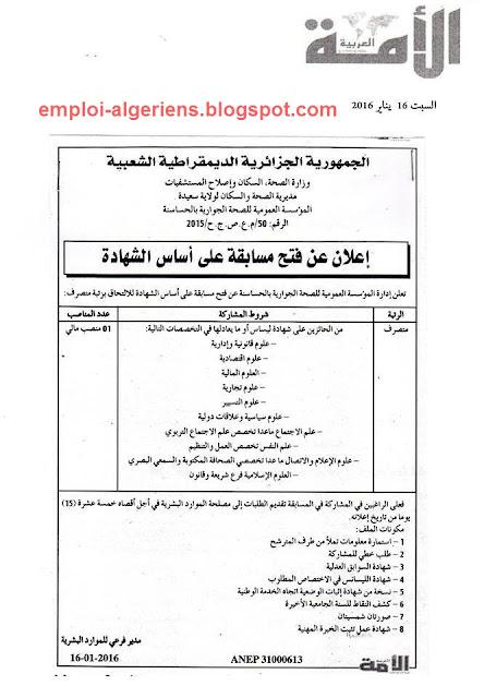 اعلان عن مسابقة توظيف بالمؤسسة العمومية للصحة الجوارية بالحساسنة ولاية سعيدة جانفي 2016