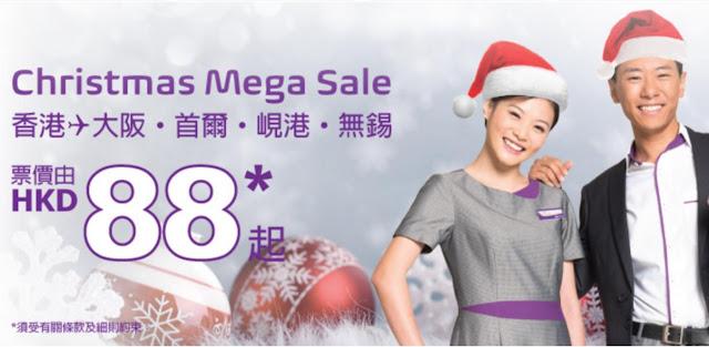 今晚開Last 4個航點!Mega Sale【第四撃】大阪、首爾、峴港、無錫,單程「$88」起!