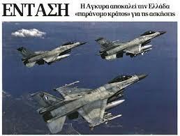 """Ρωσική κίνηση """"ματ"""" στο Αιγαίο υπέρ Ελλάδος - Απέρριψε τις τουρκικές NOTAM για τα νησιά"""